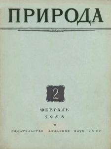 Природа 1953 №02