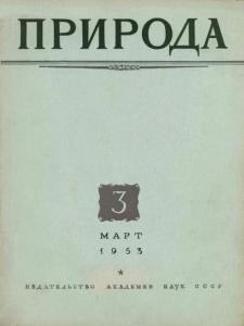 Природа 1953 №03