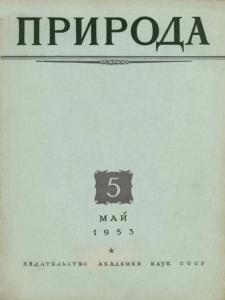 Природа 1953 №05