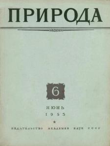 Природа 1953 №06