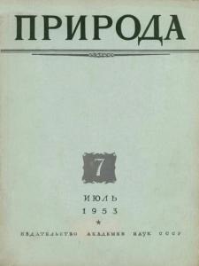 Природа 1953 №07