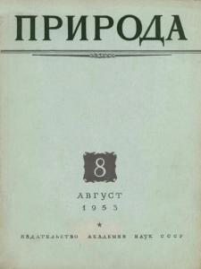 Природа 1953 №08