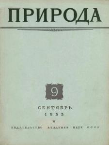 Природа 1953 №09