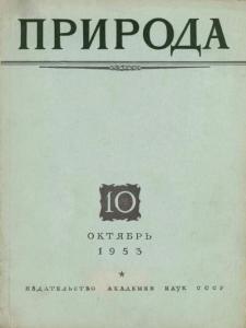 Природа 1953 №10