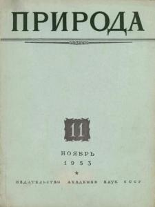 Природа 1953 №11