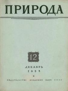 Природа 1953 №12
