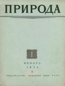 Природа 1954 №01