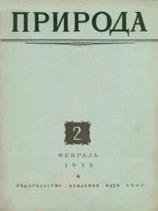 Природа 1954 №02