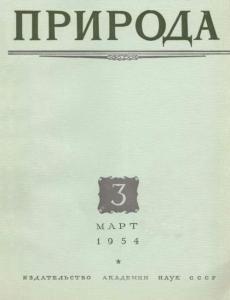 Природа 1954 №03