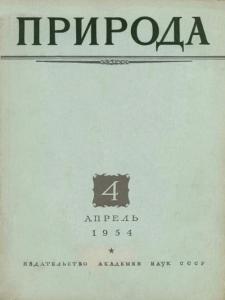 Природа 1954 №04