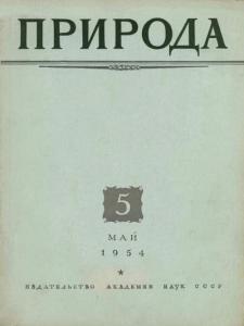 Природа 1954 №05