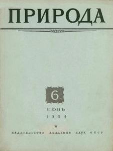 Природа 1954 №06