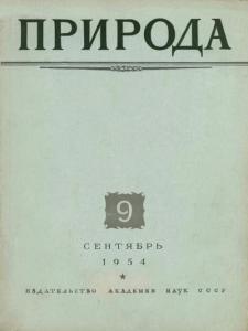 Природа 1954 №09