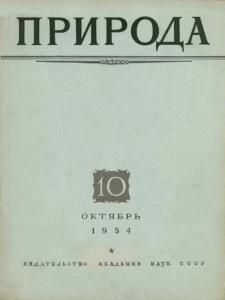 Природа 1954 №10
