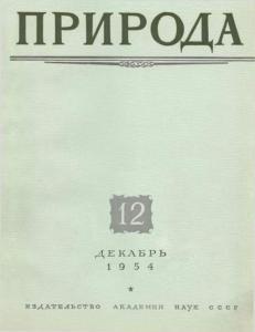 Природа 1954 №12