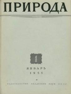 Природа 1955 №01