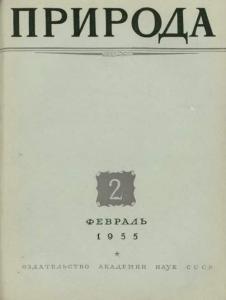 Природа 1955 №02