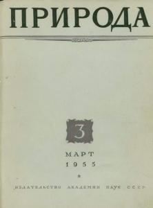Природа 1955 №03