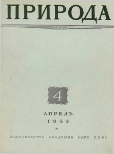 Природа 1955 №04