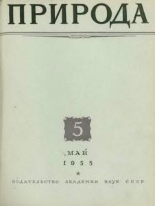 Природа 1955 №05