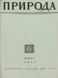 Природа 1955 №06