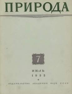 Природа 1955 №07