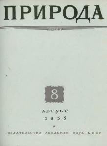 Природа 1955 №08
