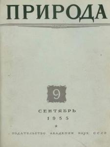 Природа 1955 №09