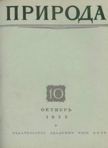 Природа 1955 №10