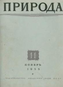 Природа 1955 №11