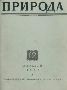 Природа 1955 №12