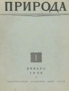 Природа 1956 №01