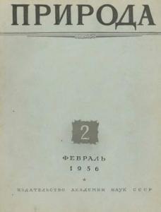Природа 1956 №02