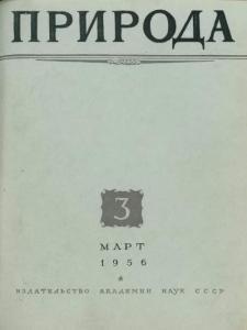 Природа 1956 №03