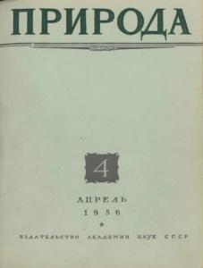 Природа 1956 №04