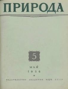 Природа 1956 №05
