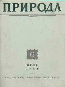 Природа 1956 №06