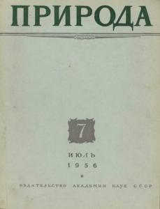 Природа 1956 №07
