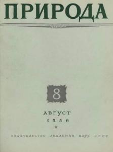 Природа 1956 №08