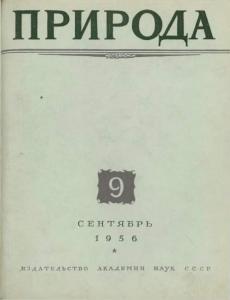 Природа 1956 №09