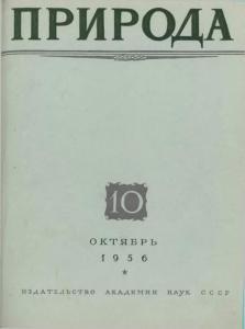 Природа 1956 №10