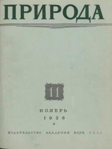 Природа 1956 №11