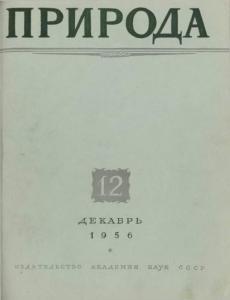 Природа 1956 №12