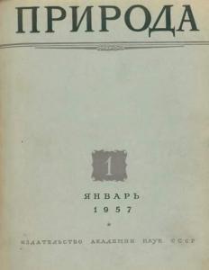 Природа 1957 №01