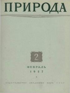 Природа 1957 №02