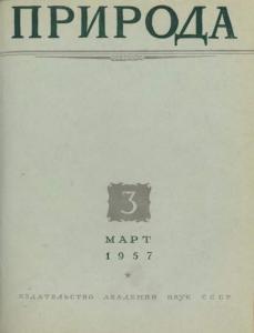 Природа 1957 №03