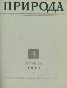 Природа 1957 №04
