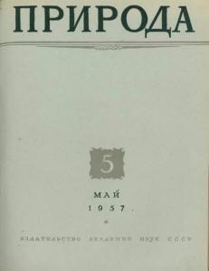 Природа 1957 №05