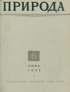 Природа 1957 №06