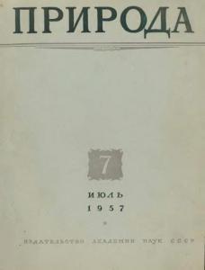 Природа 1957 №07